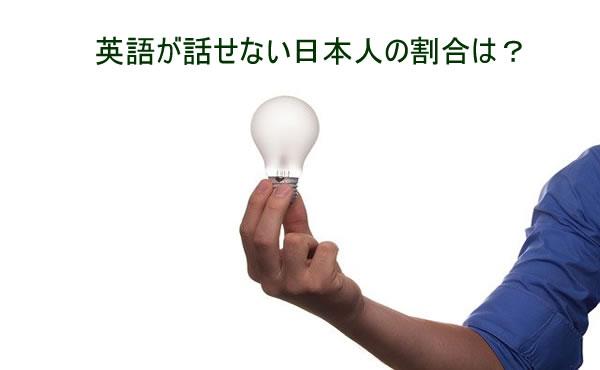 英語が話せない日本人の割合は?